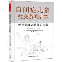 自闭症儿童社交游戏训练(给父母及训练师的指南) 心理疏导 家庭教育 教育孩子书籍 育儿书籍