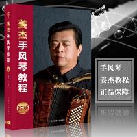 姜杰手风琴教程新版北京体育大学出版社手风琴奏法教材手风琴学习入门指导参考书音乐乐谱知识二维码音频示范