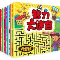 儿童闯关走迷宫系列6册 6-12岁儿童左右脑智力开发升级版彩图注音版 锻炼孩子的专注力训练图书 大迷宫探险益智寻宝 亲