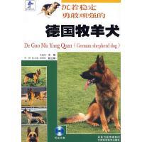 德国牧羊犬吴德华江苏科学技术出版社9787534555947