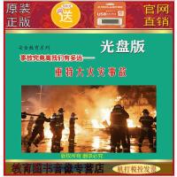 事故究竟离我们有多远 重特大火灾事故 2DVD光盘