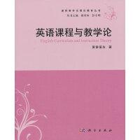英语课程与教学论