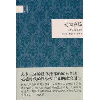 动物农场(中英双语本)--(精)国民阅读经典