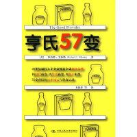 【二手旧书9成新】亨氏57变 (美)艾伯特 ,方海萍 9787300090870 中国人民大学出版社