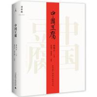 中国豆腐 9787549552689 林海音