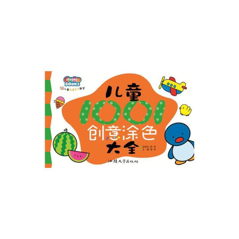 儿童1001创意涂色大全手工书籍童书畅销手工书籍幼儿园图书儿童益智