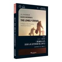 解析大卫・理斯曼《孤独的人群:美国人社会性格演变之研究》 上海外语教育出版社