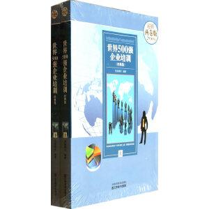 世界500强企业培训经典集:全2册
