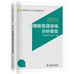 能源与电力分析年度报告系列 2019 中国新能源发电分析报告