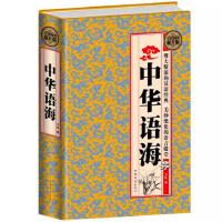 中华语海:全民阅读提升版 精装