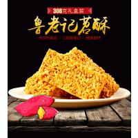 【湖北特产】宜昌特产 鲁老记 苕酥传统糕点308g/盒 红薯粗粮苕酥糖礼盒装 四个口味 三峡特产