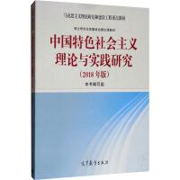 中国特色社会主义理论与实践研究(2018年版) 高等教育出版社