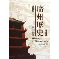 广州历史陈列图册(精)