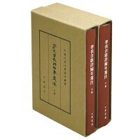 李长吉歌诗编年笺注(全2册・中国古典文学基本丛书・典藏本)