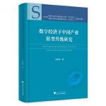 数字经济下中国产业转型升级研究