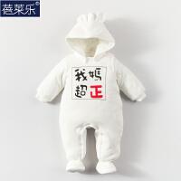 婴儿连体衣服宝宝0岁3个月新生儿冬装春装冬季哈衣外出服