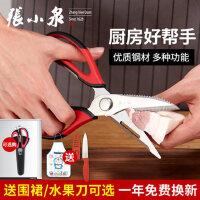 剪刀张小泉家用厨房多功能不锈钢刮鳞杀鱼鸡骨剪肉食物大强力剪子