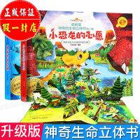 好好玩神奇的生命立体书3-6岁 小恐龙的心愿 勇敢的帝企鹅 第二辑儿童3d立体书翻翻书洞洞书籍0-3-6周岁幼儿绘本读