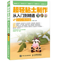 【二手书9成新】超轻粘土制作从入门到精通(DVD教学版)董星9787115441591人民邮电出版社