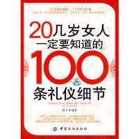 [二手9成新]20几岁女人要知道的100条礼仪细节 茜子著 9787506463638 中国纺织出版社