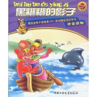 【旧书二手书8新正版】红袋鼠多元智能故事书系列:黑糊糊的影子(送金龟子讲故事CD+多功能生活识字卡) 金波,葛冰 文: