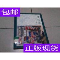 [二手旧书9成新]吴裕泰 (读图时代) /不详 中国轻工业出版社