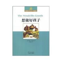 【二手旧书8成新】双桅船经典童书爱藏版 想做好孩子 (英国)伊迪丝・内斯比特(Nesbit.E.) 978753248