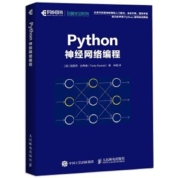 Python神经网络编程 人工智能深度学习机器学习领域又一重磅力作 自己动手用Python编写神经网络 美亚排名前茅荣获众多好评 全彩印刷 图表丰富