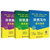 (田然MBA通关指南3本套)2020 MBA、MPA、MPAcc、MEM管理类、经济类联考 数学通关指南+逻辑通关指南