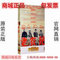 正版60集电视剧 老农民DVD陈宝国冯远征蒋欣 经济装10DVD碟片