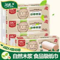 洁柔卷纸卫生纸 自然木低白度无芯卷纸4层70克48卷家庭装原生桨婴儿家用厕纸 超厚