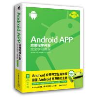 Android APP��用程序�_�l完全�W�教程 Studio�件�程��用�_�l�娜腴T到精通安卓手�CAPP程序�O����鸾坛桃�