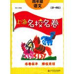 上海名校名卷・四年级语文(第一学期)