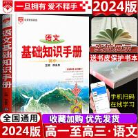 高中语文基础知识手册薛金星2020版 第二十五次修订