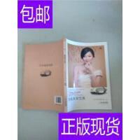[二手旧书9成新]珍珠美丽宝典 /三亚京润珍珠研究院编著 哈尔滨出