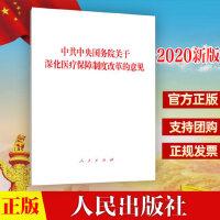 正版现货 2020新版 中共中央国务院关于深化医疗保障制度改革的意见 单行本 人民出版社