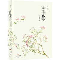 中山客・南国花影