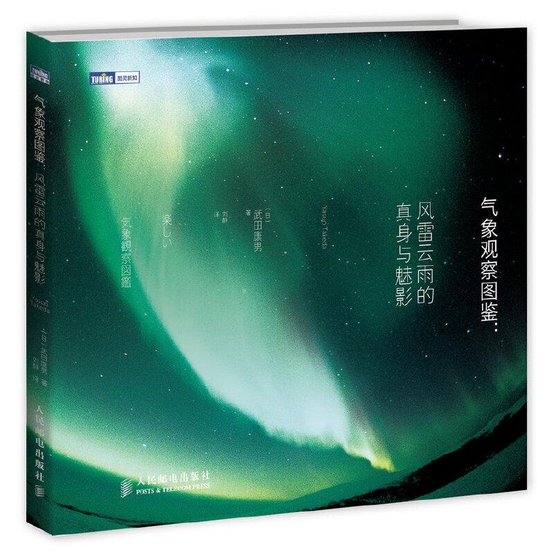 气象观察图鉴 风雷云雨的真身与魅影 日本气象学会推荐图书,书中搭配的科普短文以科学的视角解读奇妙的气象现象,你也可以是气象预测专家!