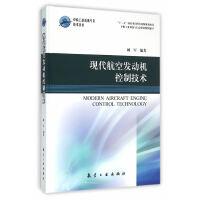 中航工业首席专家技术丛书-现代航空发动机控制技术