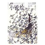小说绘213(1902下)