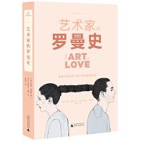 艺术家的罗曼史(艺术界享誉盛名的34对爱侣之间的深情秘事,一部另类艺术史,浪漫韵事背后蕴藏人生百味)
