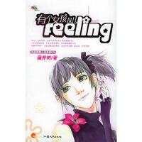 【二手书9成新】有个女孩叫Feeling,藤井树,汕头大学出版社