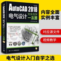 正版 cad教程书籍 AutoCAD2018中文版电气设计完全自学一本通 cad机械建筑工程设计制图入门到精通零基础教材