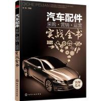 汽车配件采购 营销 运营实战全书 9787122254238 刘军 化学工业出版社