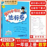 黄冈小状元达标卷一年级上册数学 2021秋人教版同步试卷