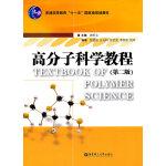 高分子科学教程  (第二版)