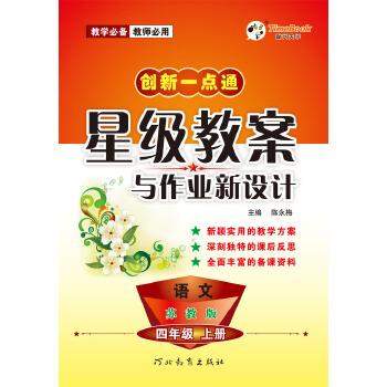 创新一点通星级教案与作业新设计 语文 苏教版 四年级上册 陈永梅