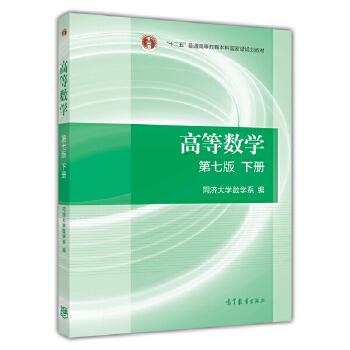 高等数学(第七版)(下册)同济大学经典教材,考研参考教材,40年畅销不衰