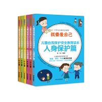 我要爱自己:儿童自我保护安全教育读本(全6册)