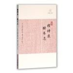 稽神录・睽车志(历代笔记小说大观)